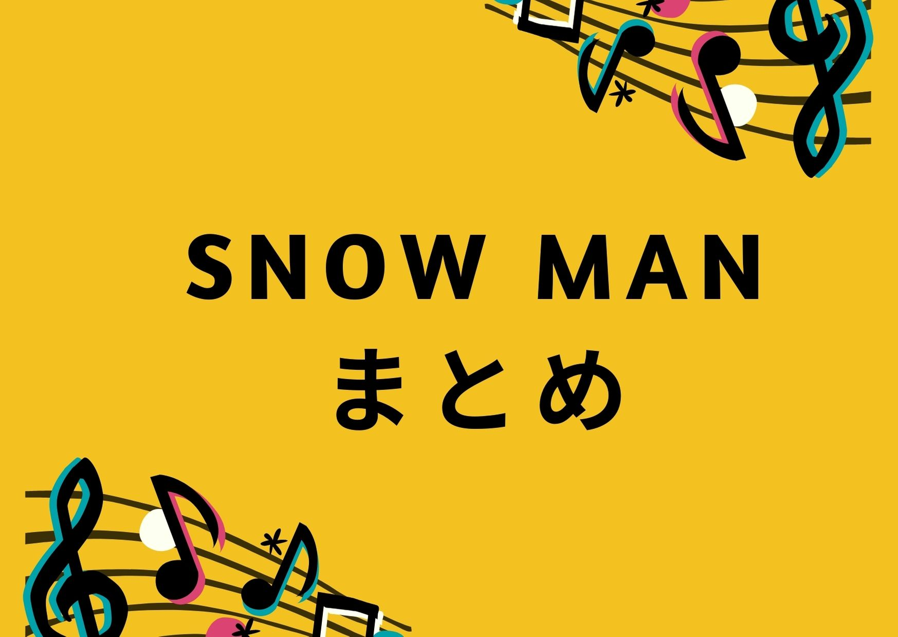 SnowManの私服や熱愛の噂が気になる!プライベート情報まとめ