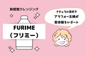 FURIME紹介